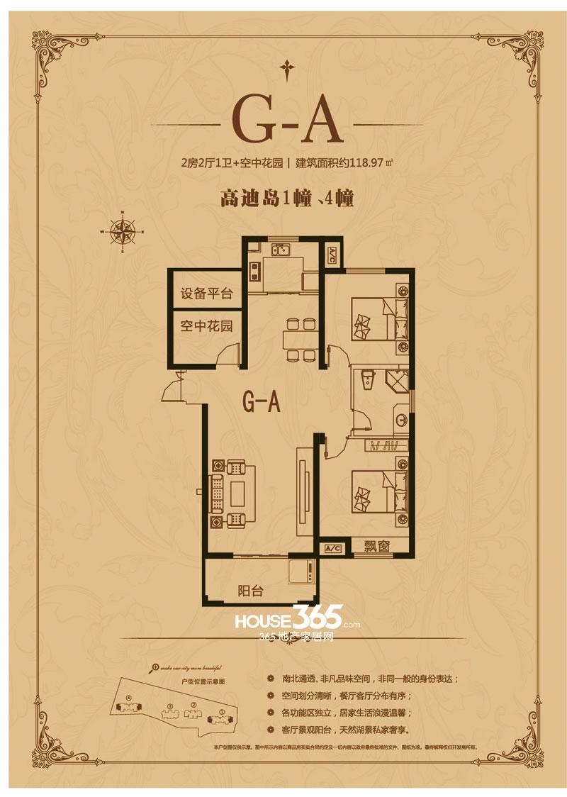 半岛1号G-A户型图