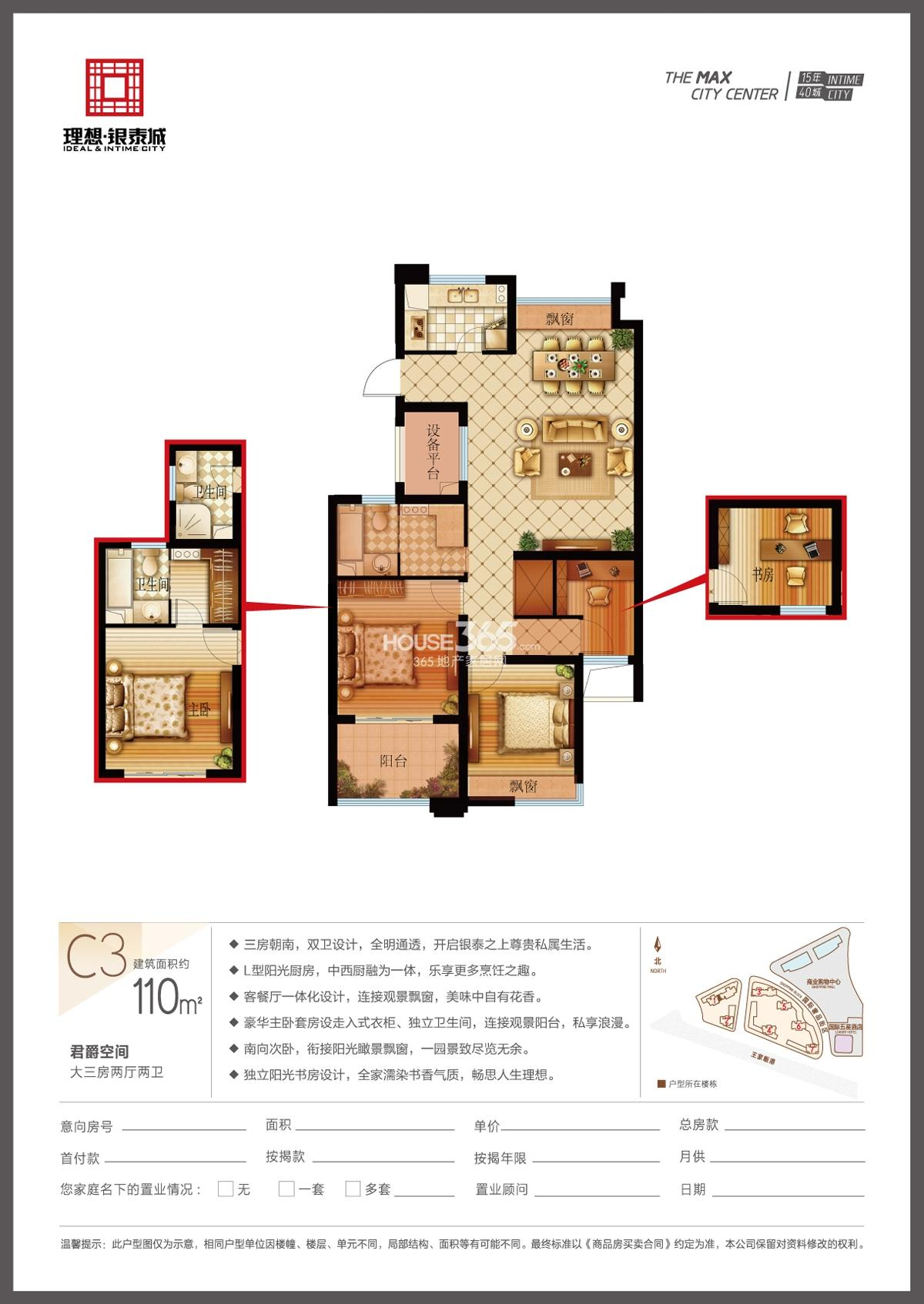 理想银泰城1号楼C3户型110方大三房两厅两卫户型图