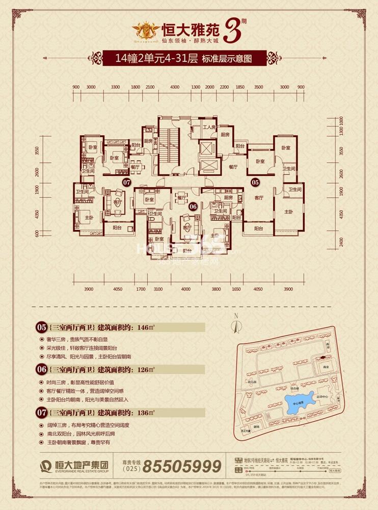 恒大雅苑14幢2单元4-31层标准层126㎡户型图