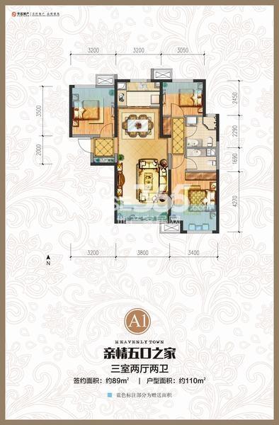 华远海蓝城四期A1亲情五口之家三室两厅两卫110平米