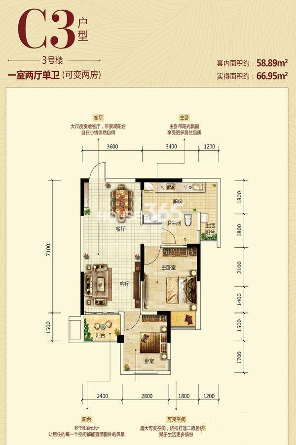 一期高层3号楼标准层C3户型图 一室两厅一厨一卫 套内58平