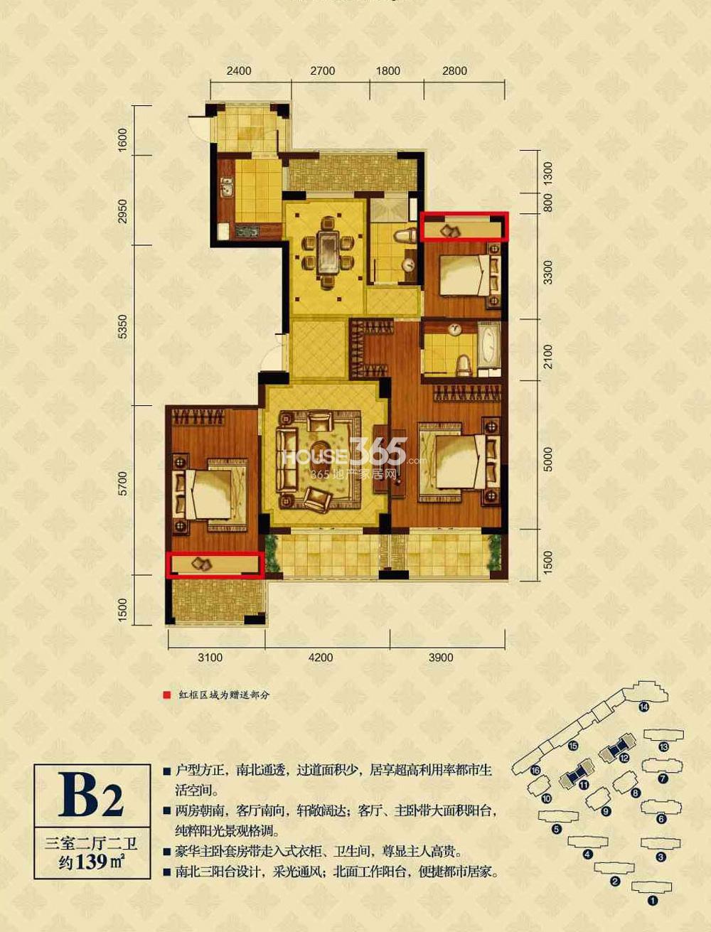 钱塘梧桐蓝山11、12号楼B2户型139方户型图