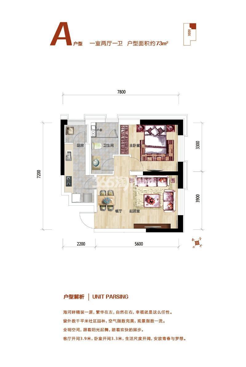 二期高层标准层A户型1室2厅1卫 73㎡