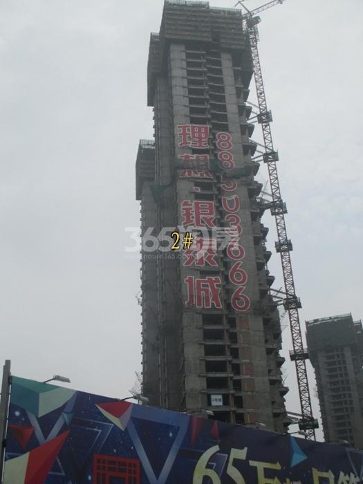 理想银泰城项目2号楼施工进程图(2015.6)