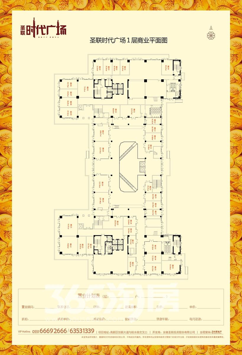 圣联时代广场1层商业平面图