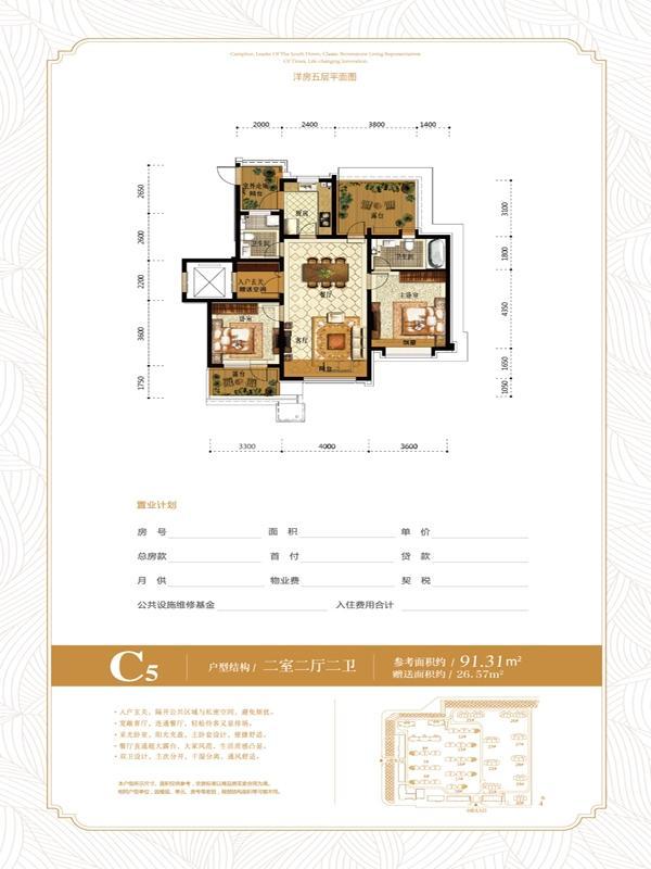 万锦香樟树 两室两厅两卫 91.31平米 户型图