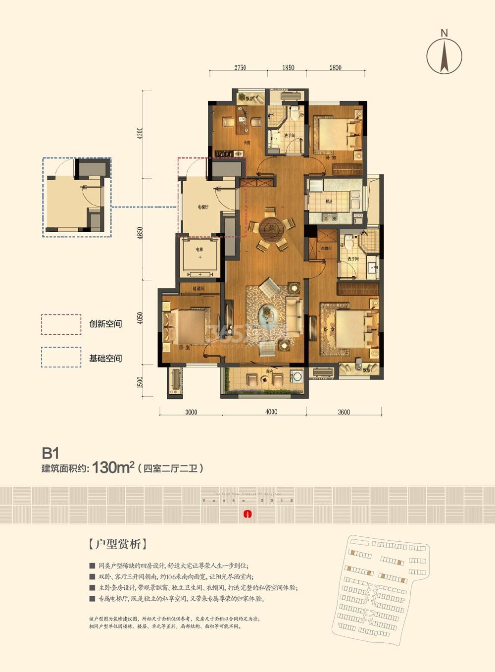 万科坤和玉泉7、8、11、12号楼B1户型130方