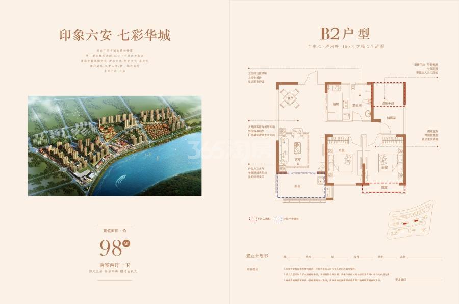 华邦新华城98㎡户型图