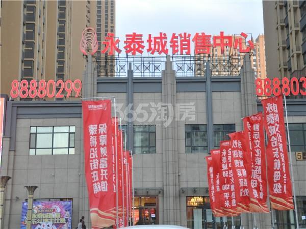 永泰城销售中心实景图 2015.10.13