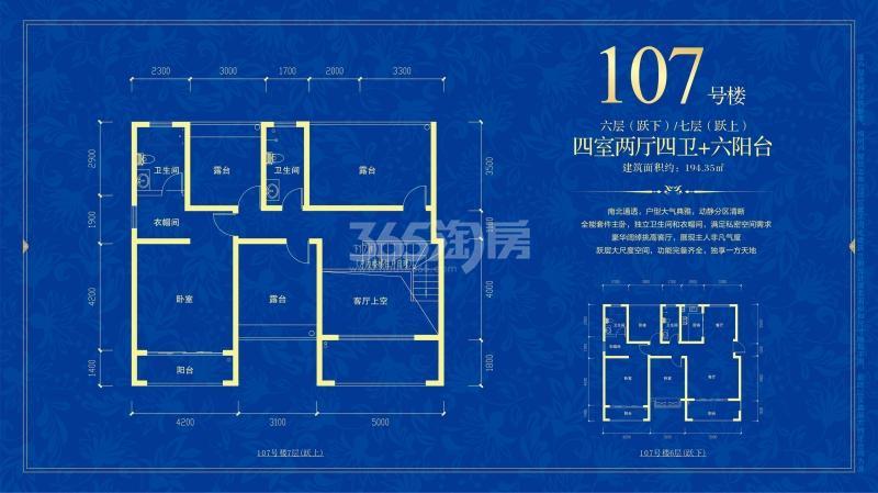 悠然蓝溪107# 6(跃下)/7(跃上)层 标准户型四室两厅四卫