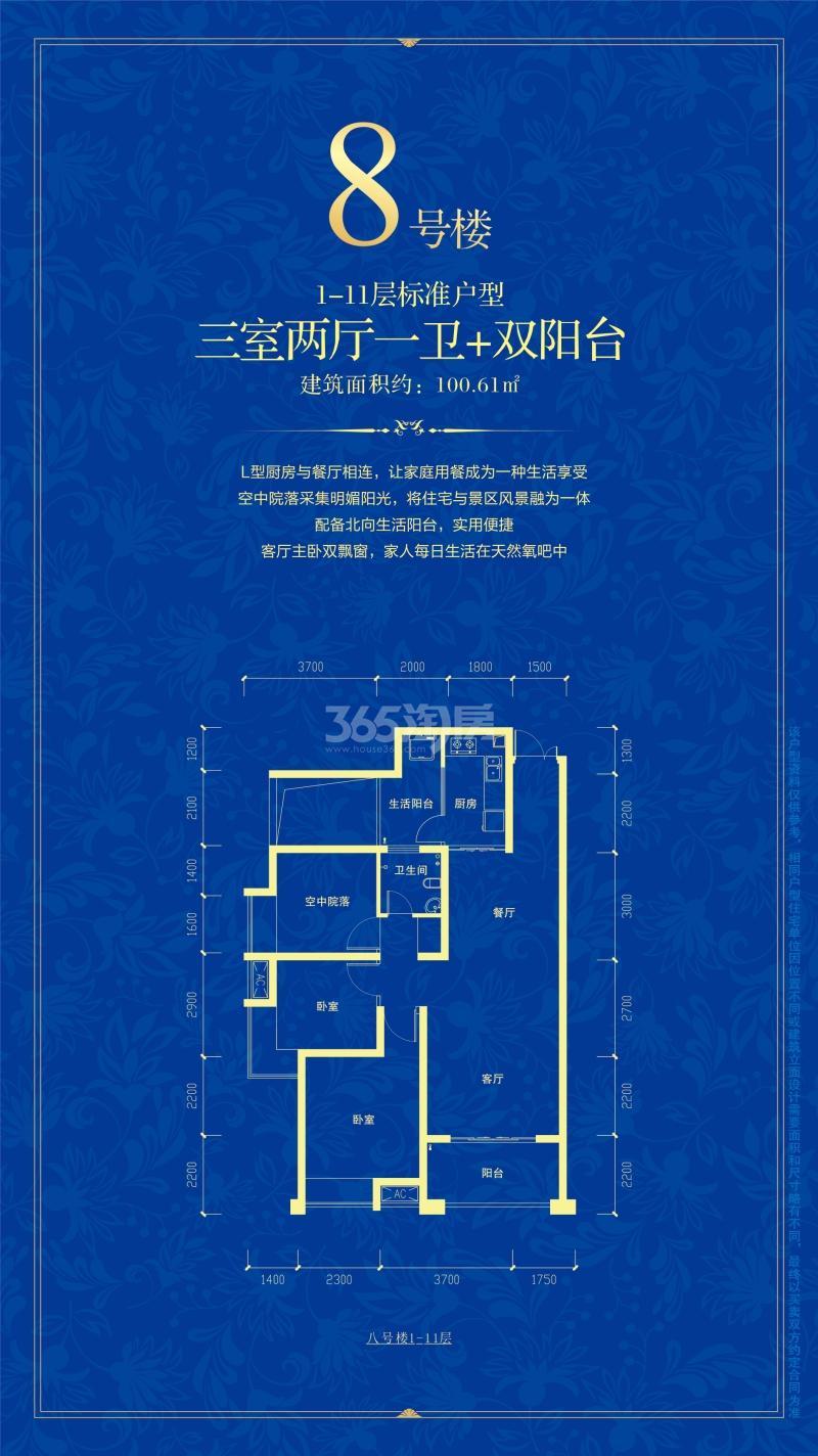 悠然蓝溪8#楼 1-11层标准户型三室两厅一卫+双阳台