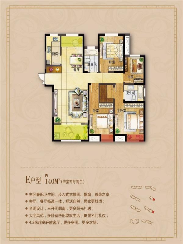 E户型图-4室2厅2卫1厨-140㎡