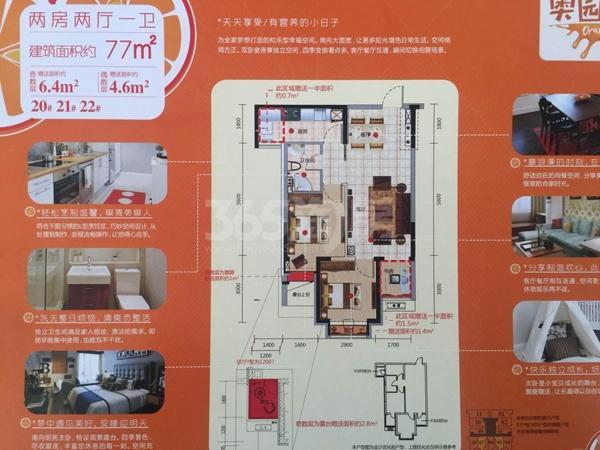 奥园会展广场 两室两厅一卫 77平米
