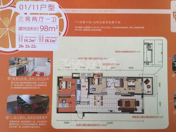 奥园会展广场 三室两厅一卫 98平米