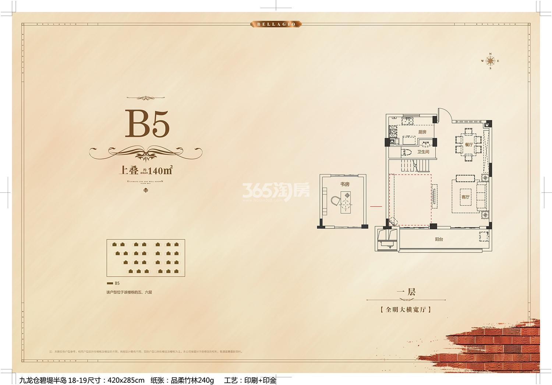 B5中间套-上叠1层
