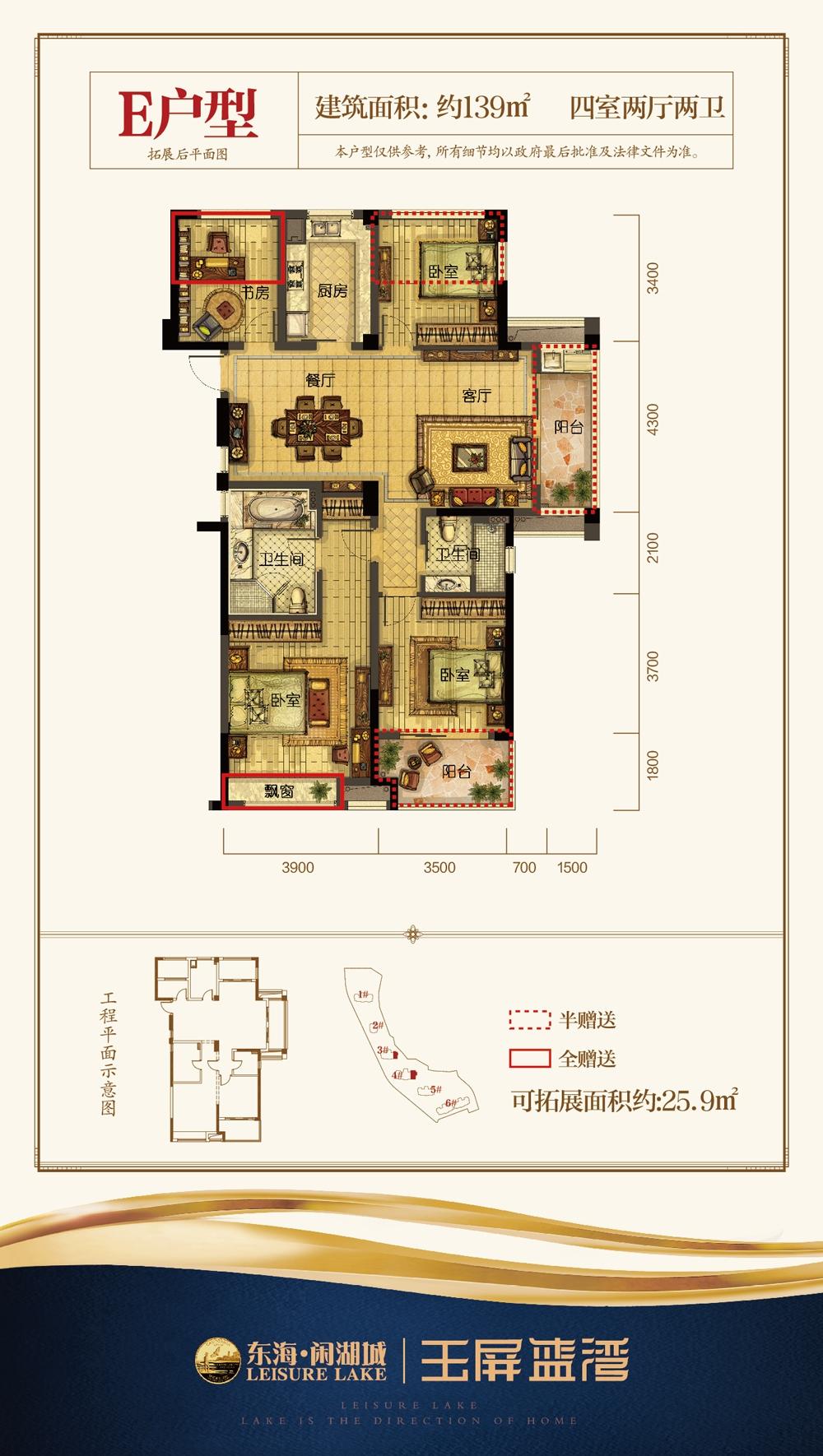 东海闲湖城玉屏蓝湾3、4号楼139方户型图