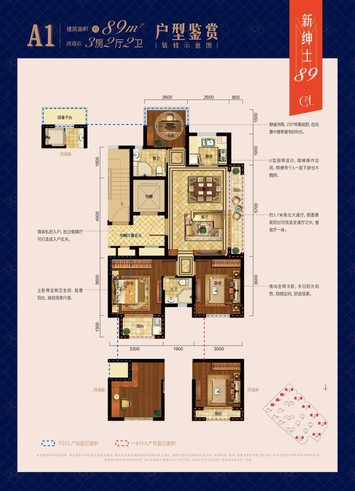 招商雍和府项目A1户型89方(1-5、7、14、19-21号楼)