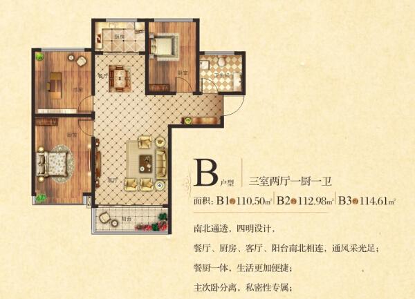B户型——三室两厅一厨一卫(B1·110.5㎡、B1·122.98㎡、B3·114.61㎡)