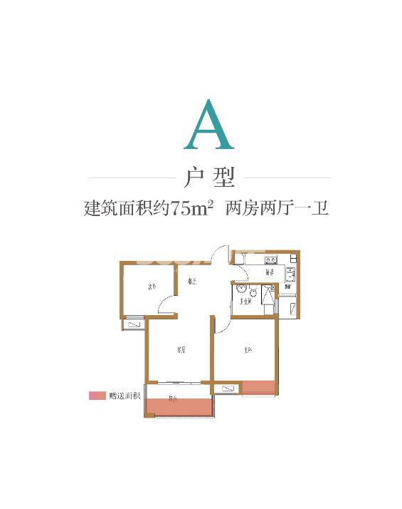 冠城大通蓝郡A户型图75㎡平面图(20160805)