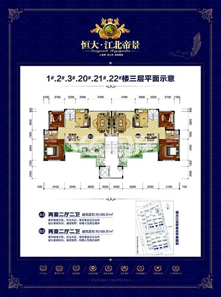 恒大·江北帝景1、2、3、20、21、22#三层平面图