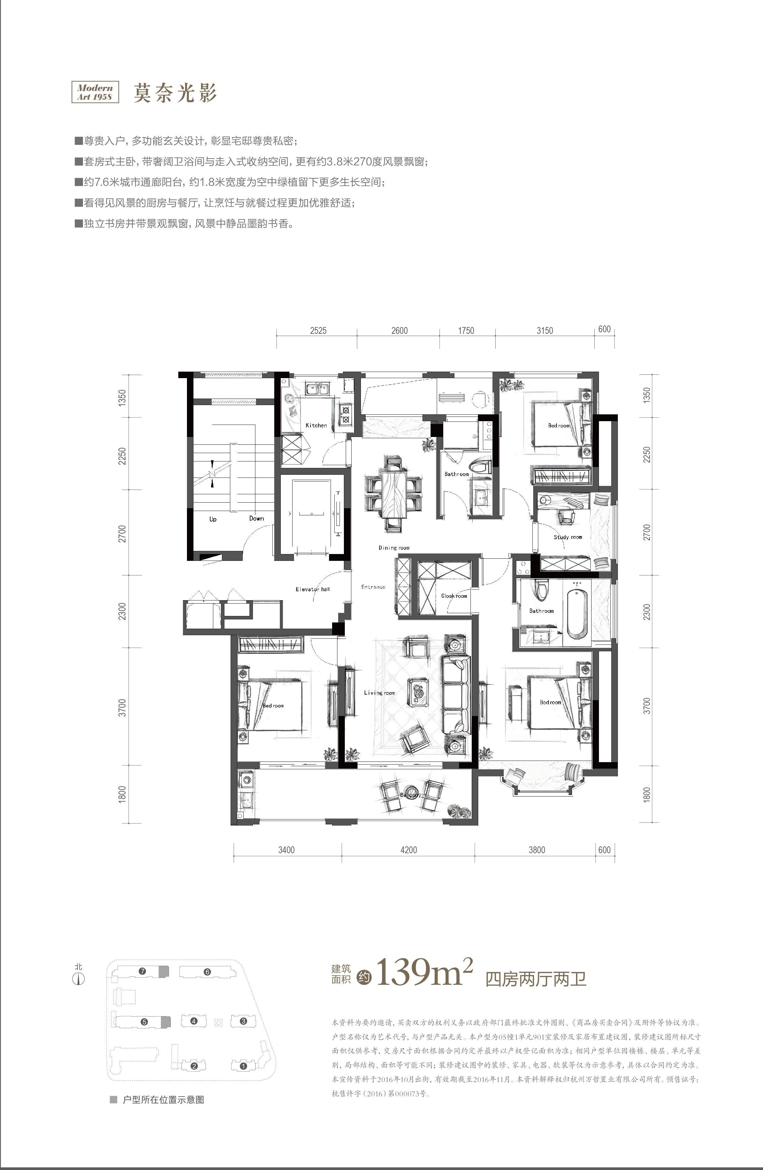 万科新都会1958项目5、7号楼边套【莫奈光影】户型 139㎡