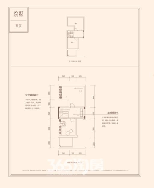 万科城市之光【院墅】(256—282㎡)四层户型图