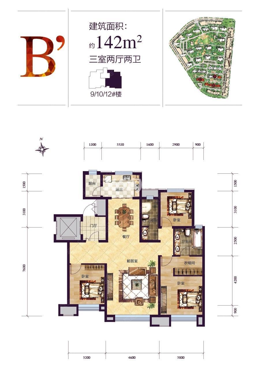 四期B'户型 142平米三居