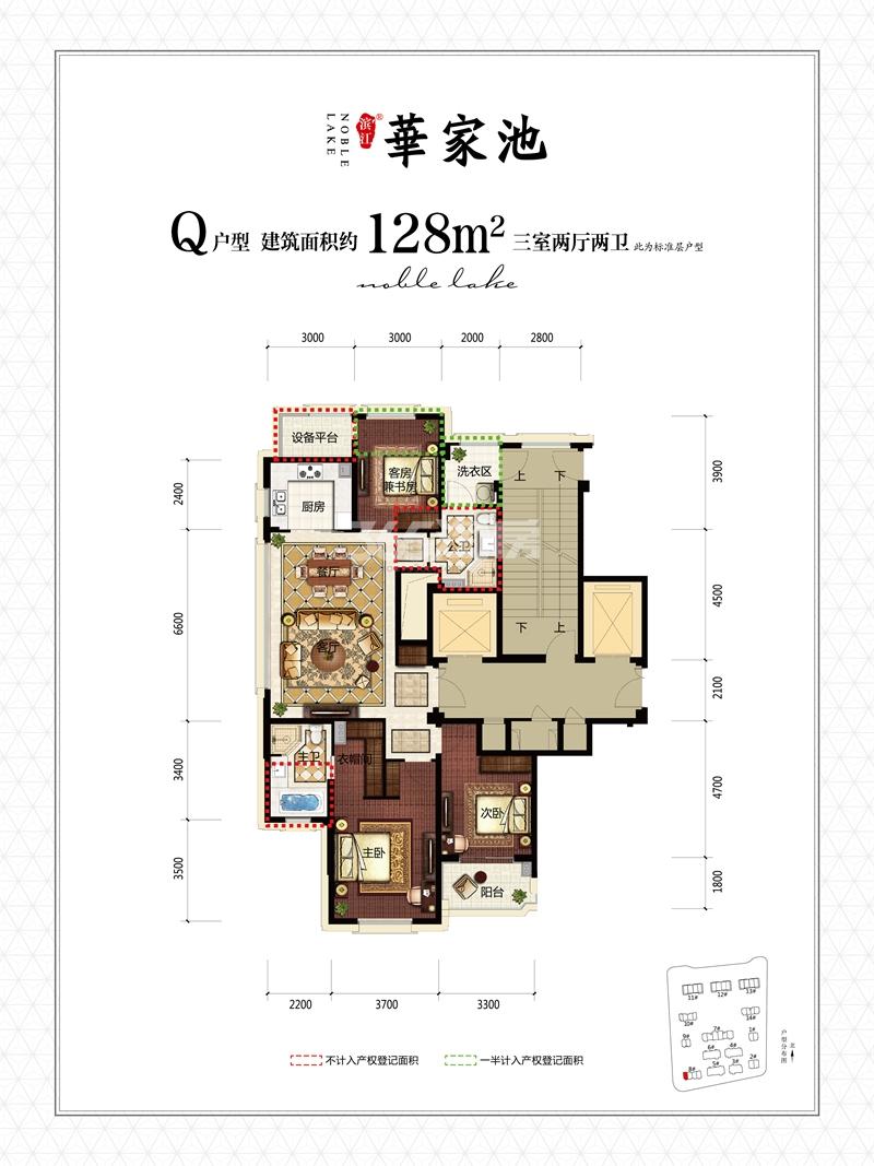 滨江华家池Q户型图128方西边套(8、9号楼)