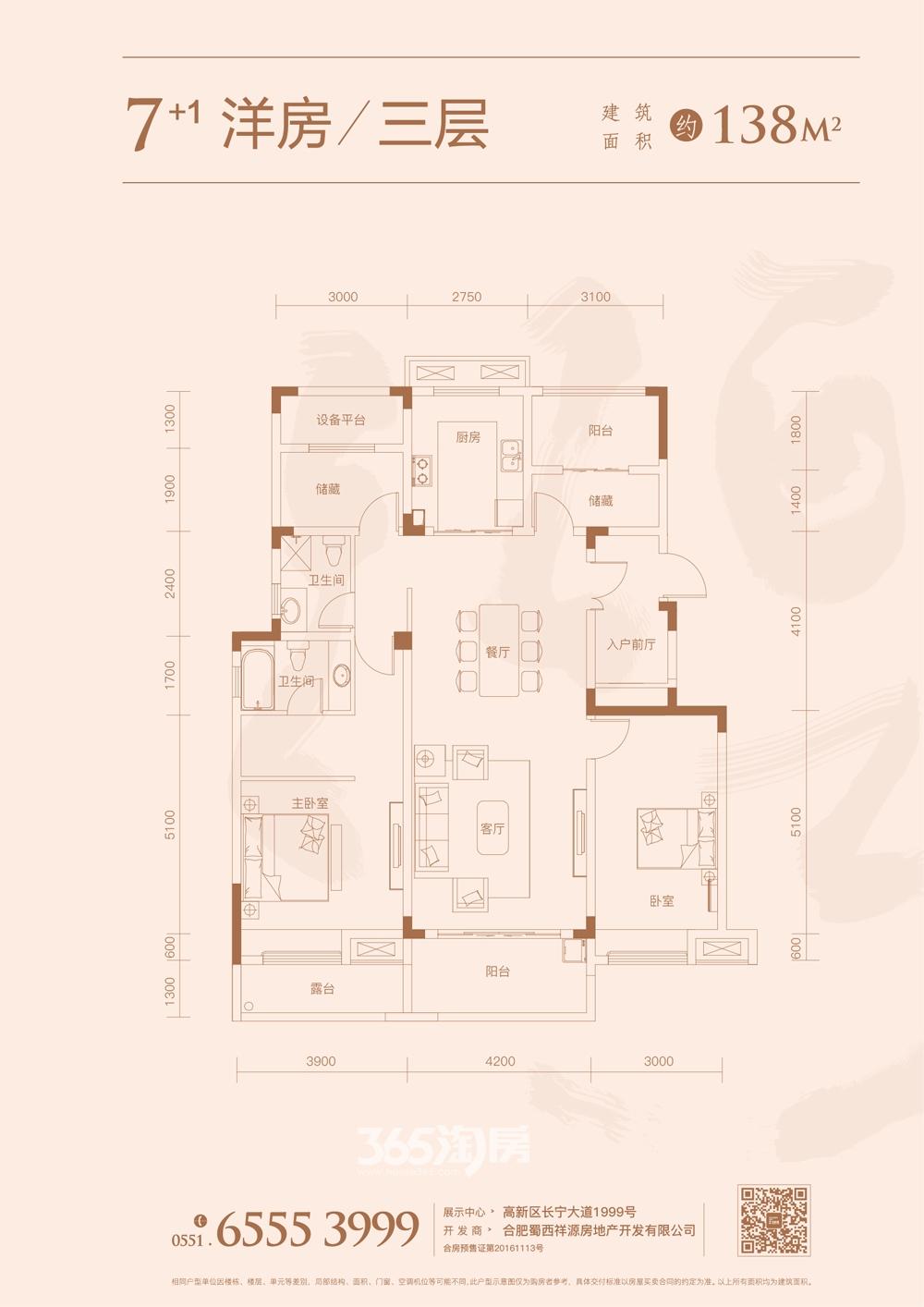祥源金港湾7+1洋房三层户型图
