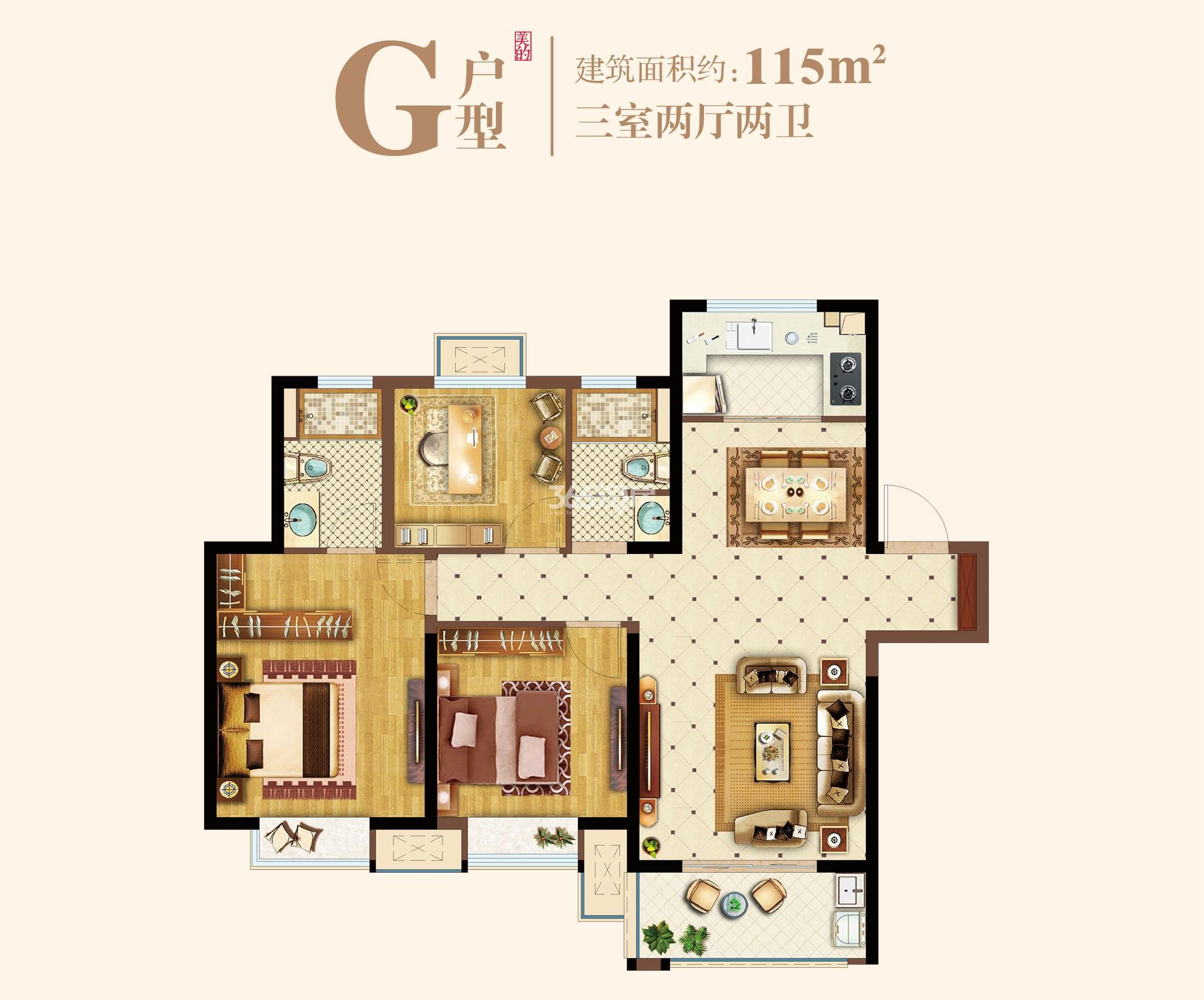 高层G户型115㎡三室两厅两卫
