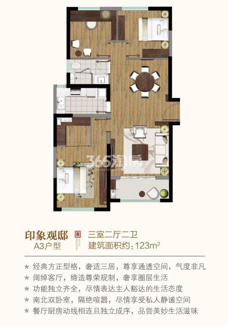 A3户型  三室两厅 123㎡