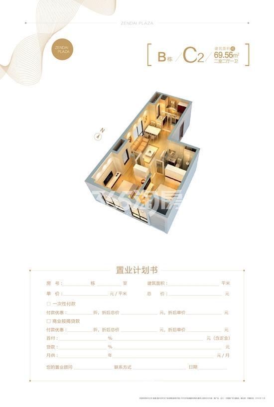 南京证大大拇指广场C2户型69.56平