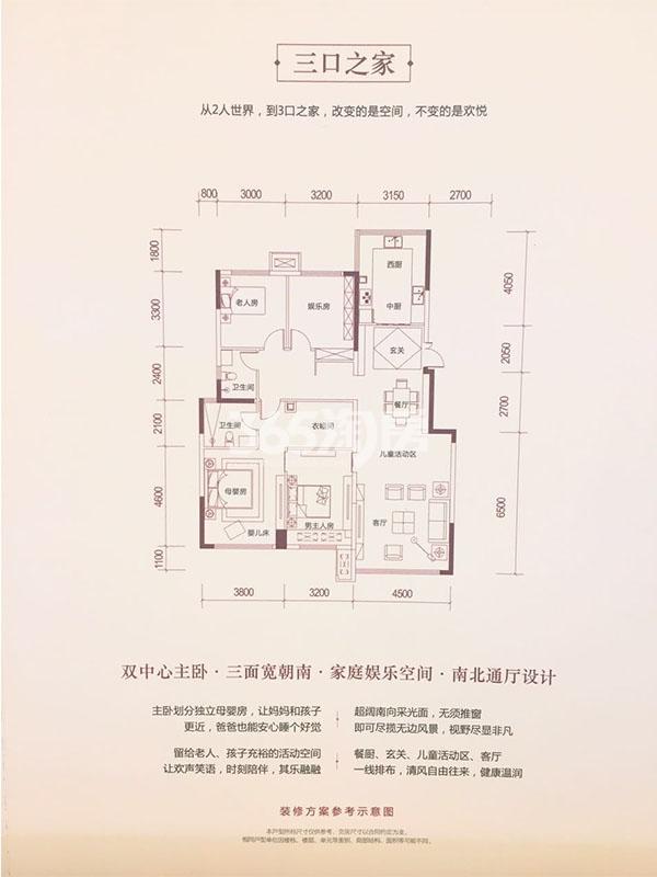 蓝光公园华府四室两厅一厨两卫145㎡洋房户型