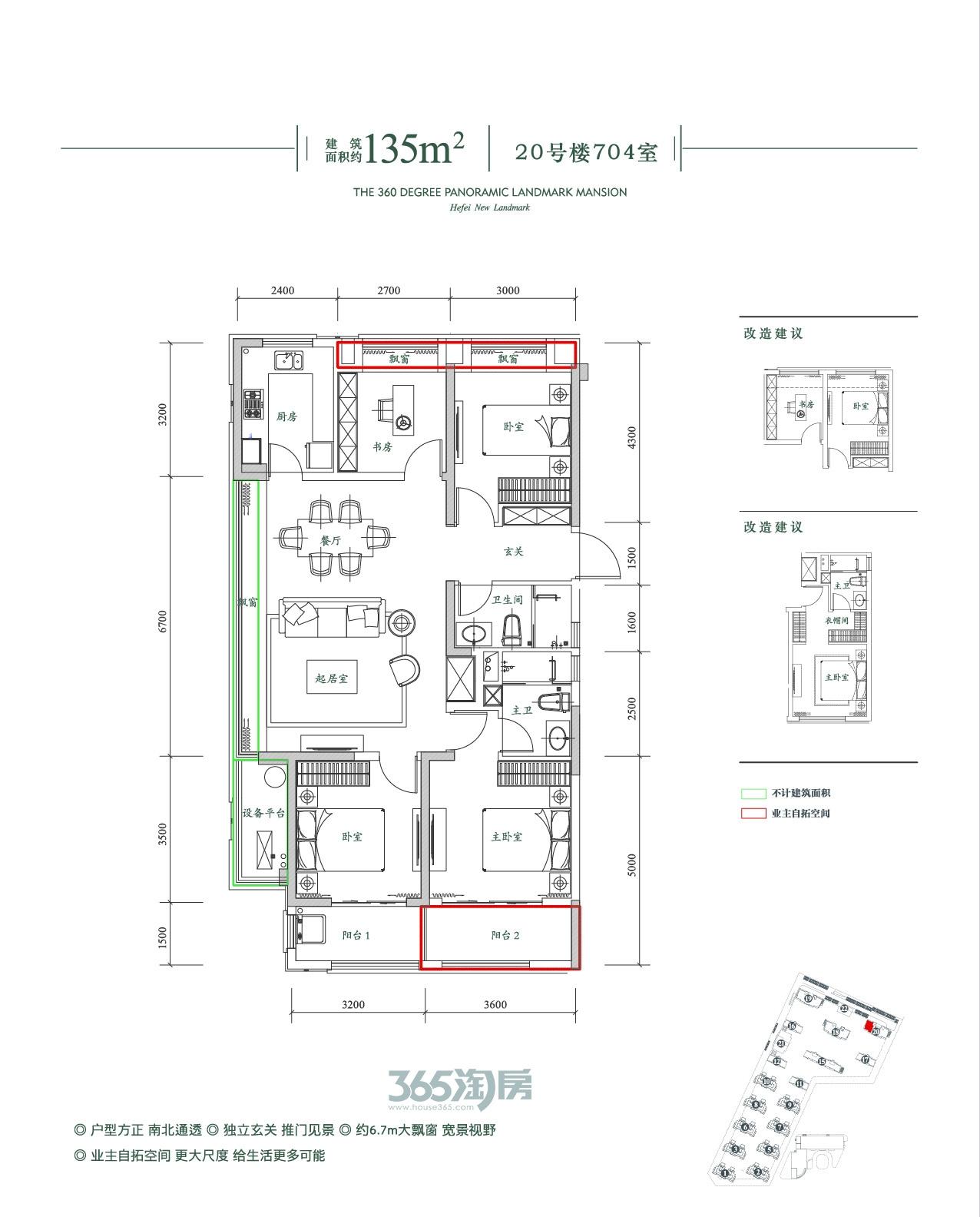 融创玖樟台20号楼704室户型图
