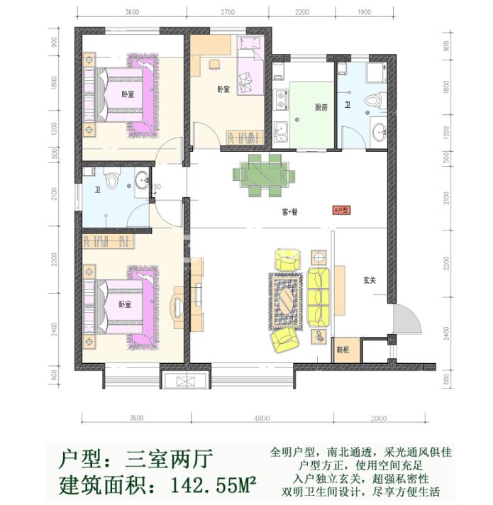 户型图三室两厅一厨二卫142.55