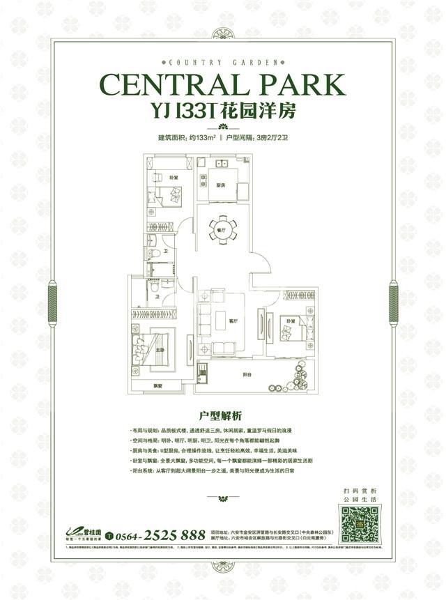 碧桂园·置地中央公园项目YJ133T花园洋房户型图