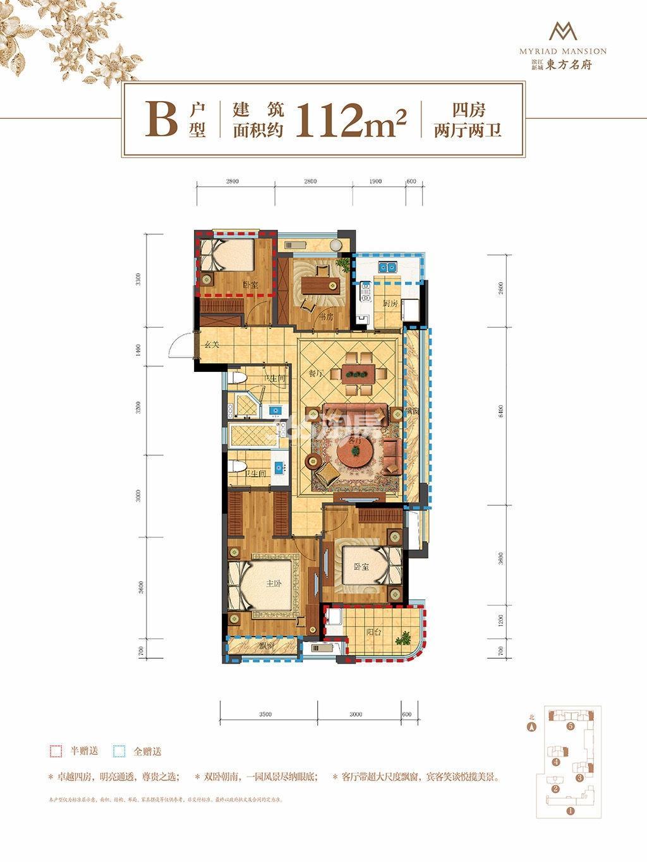 滨江东方名府B户型图112方(3、4、5号楼)
