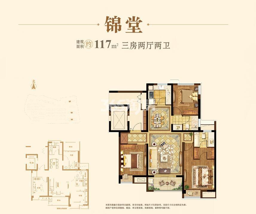 蓝光雍锦园高层117平锦堂户型图
