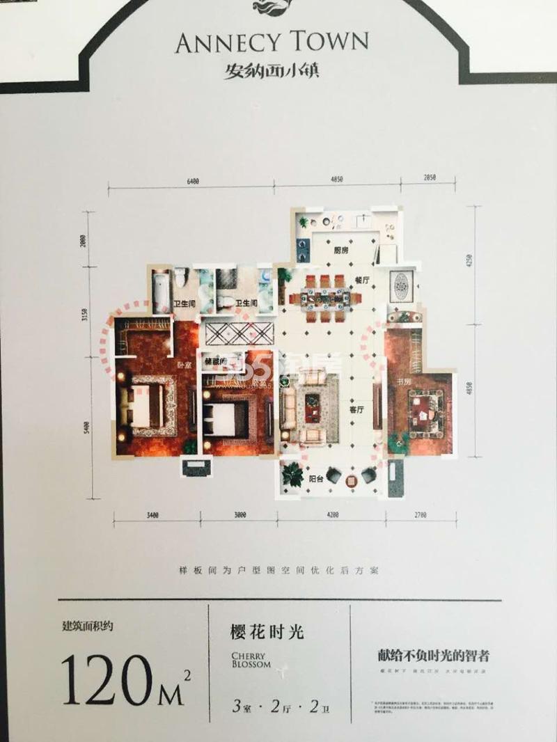 120平米三室