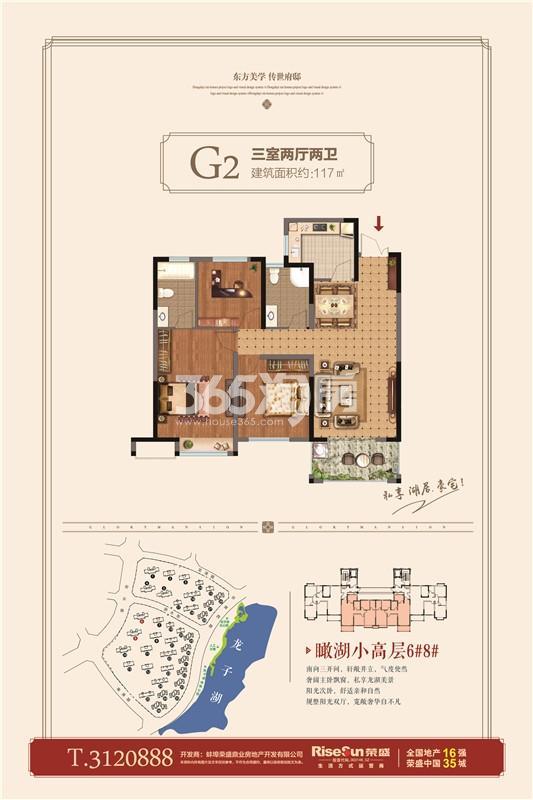 荣盛华府6#、8#G2户型 三室两厅两卫 117㎡
