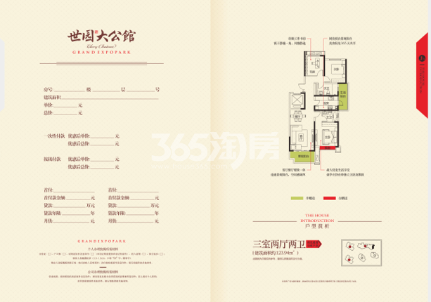 世园大公馆G3户型图3室2厅2卫1厨123.00㎡