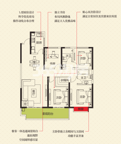 世园大公馆5#楼143.15㎡4室2厅4卫1厨户型