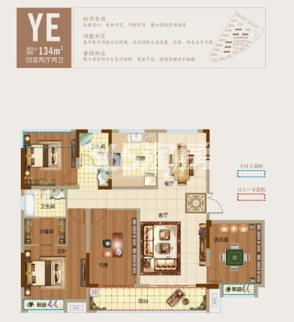 紫棠府二期YE户型