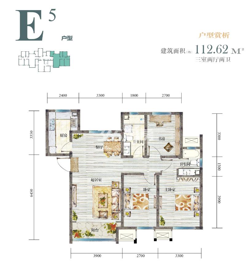 112平米三室