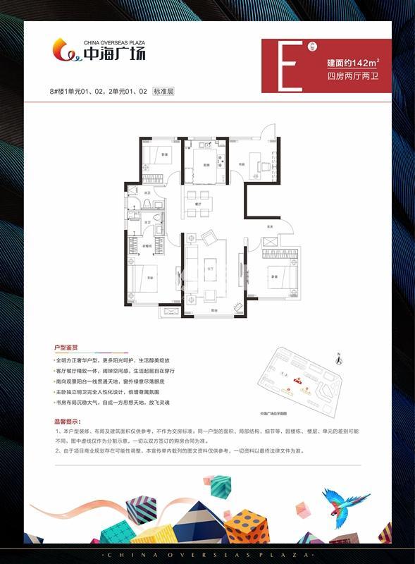 中海华庭142㎡四室两厅两卫