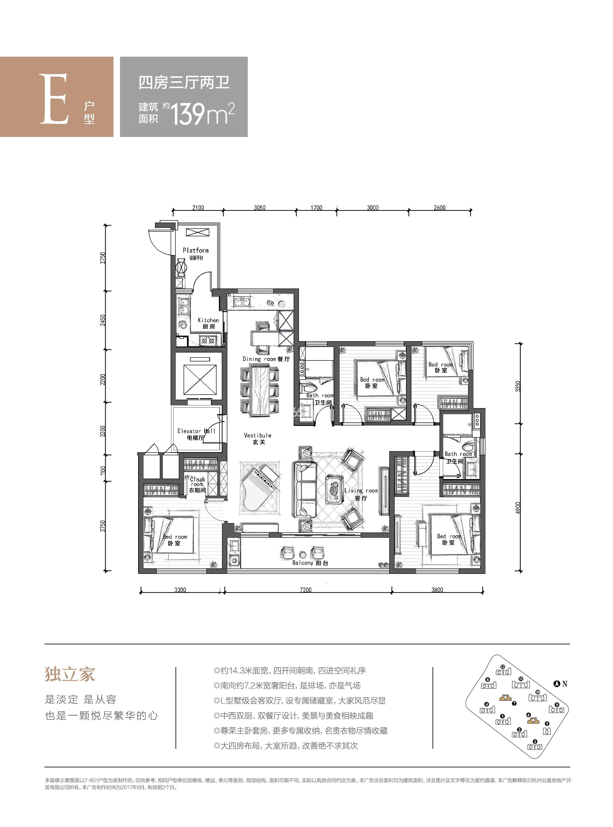 招商远洋春秋华庭6、7号楼E户型 139㎡
