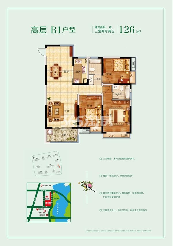 玉龙湖畔 B1三室两厅两卫