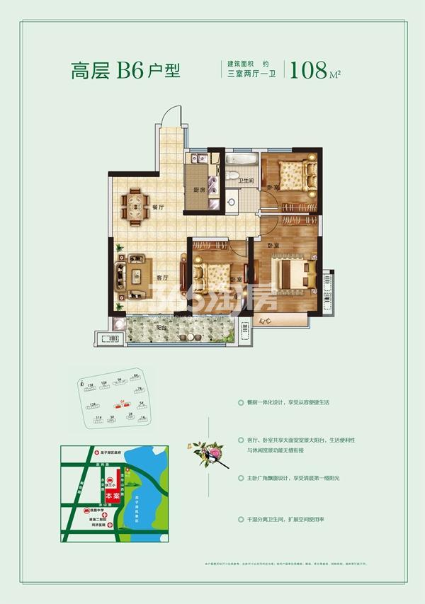 玉龙湖畔 B6三室两厅一卫