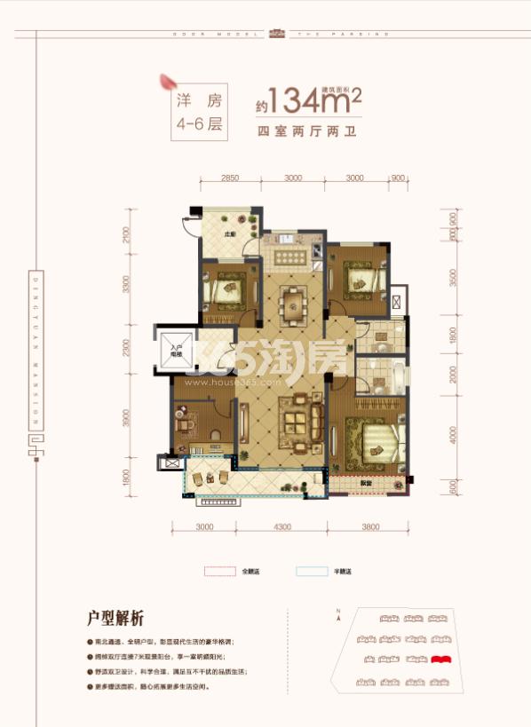 5#洋房4-6层 四室二厅一卫 134㎡