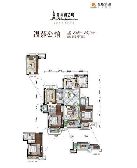 金地南湖艺境4室2厅2卫1厨138㎡